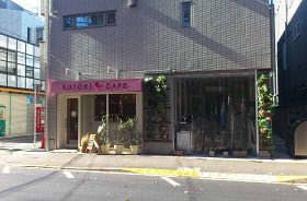 ことりカフェ (1)
