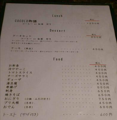 カフェ こころ (5)