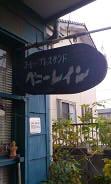 ペニーレイン珈琲店 (4)