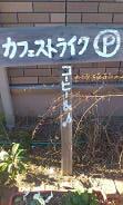 カフェ ストライク (1)