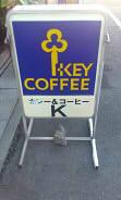 珈琲専門店K (4)