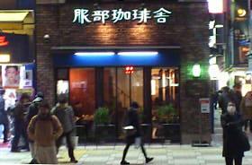 服部珈琲舎  (3)
