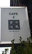 茶馬古道 (4)