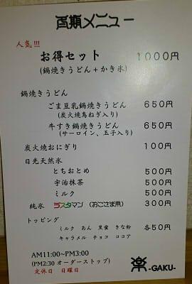 氷処 楽 (11)