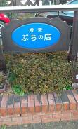 ぶちの店 (2)