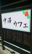中澤カフェ (2)