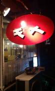モカ 珈琲店 (1)