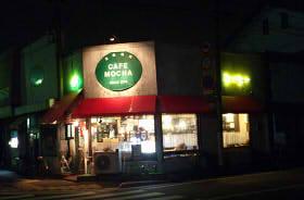 モカ 珈琲店 (2)