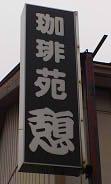 珈琲苑 憩 (5)