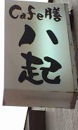 cafe 膳 八起 (2)