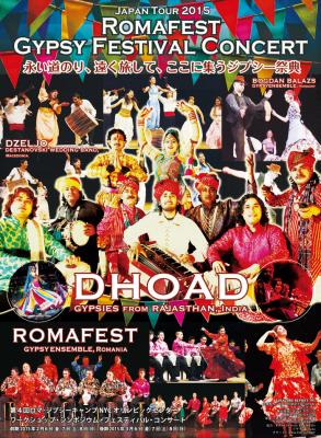 ロマフェスト2015