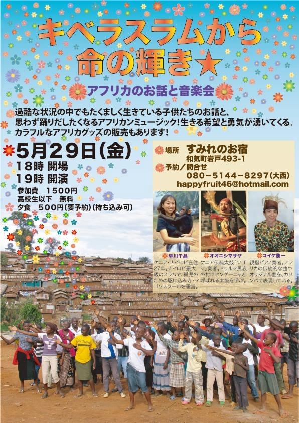 ポレポレツアー@すみれのお宿5/29