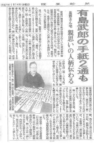 読売新聞・有島の手紙A