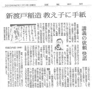 読売新聞・有島の手紙