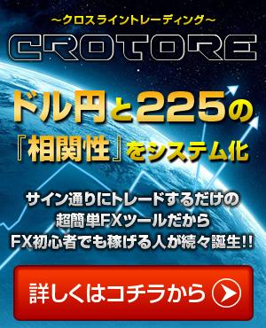 (公式サイト)クロトレ クロスライントレーディング