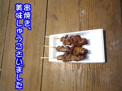 串焼き美味し!