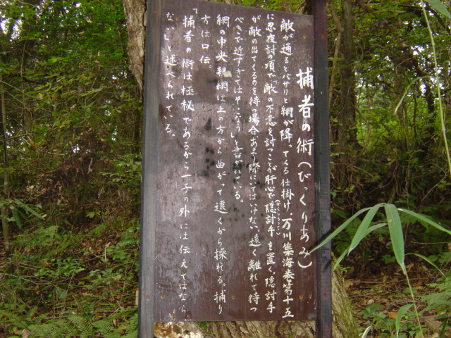 ninjyanosato (3)