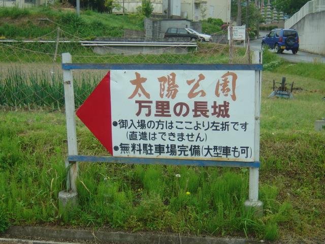 taiyoukouen (2)