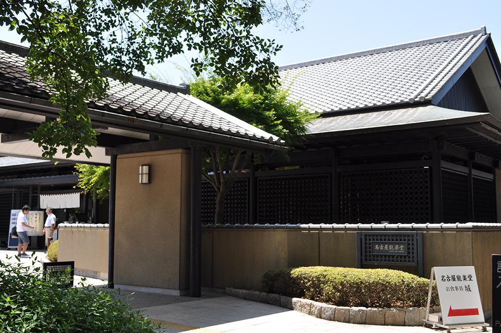 nagoyanougakudou (1)