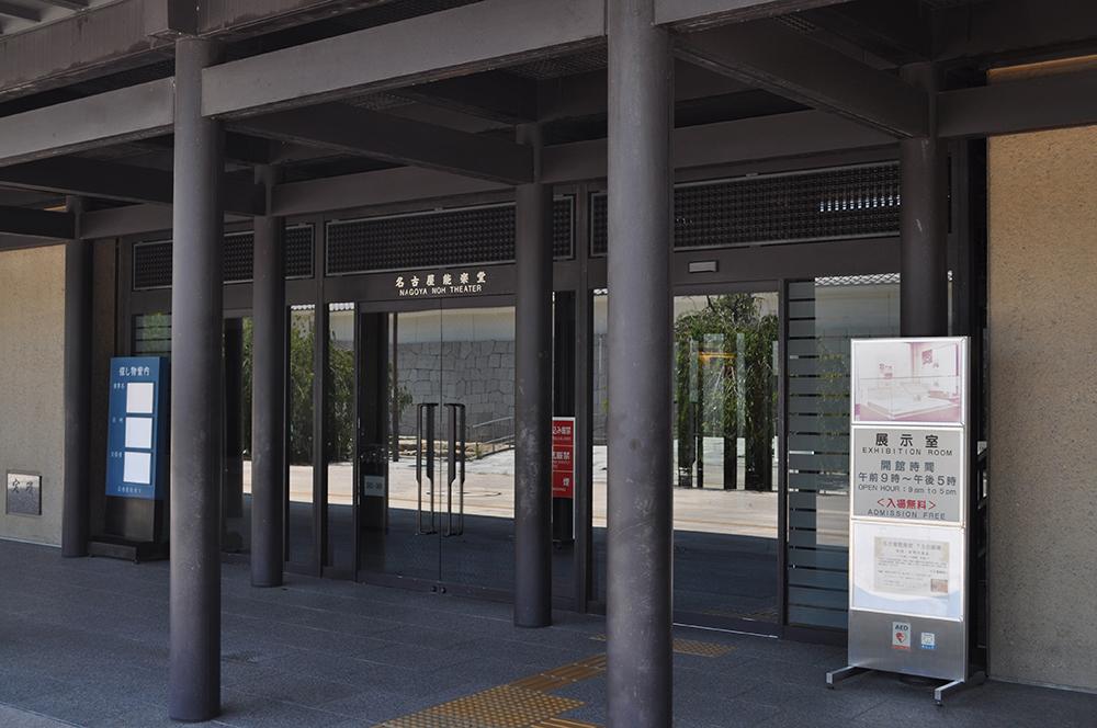 nagoyanougakudou (4)