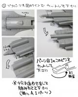 Su-37 組み立て説明書 2015夏 02