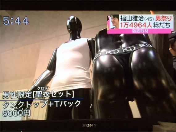 男性限定ライブ