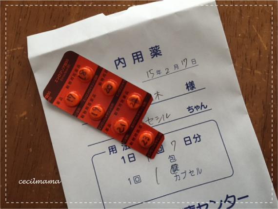 セシルの薬