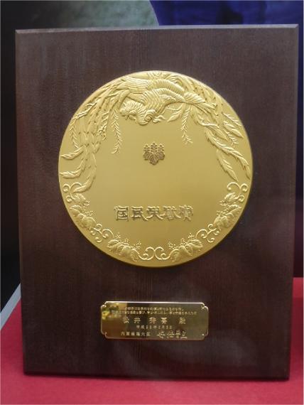 国民栄誉賞_楯