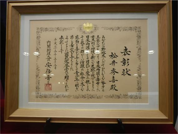 国民栄誉賞_賞状