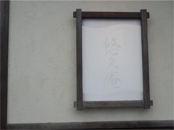 悠久庵_2
