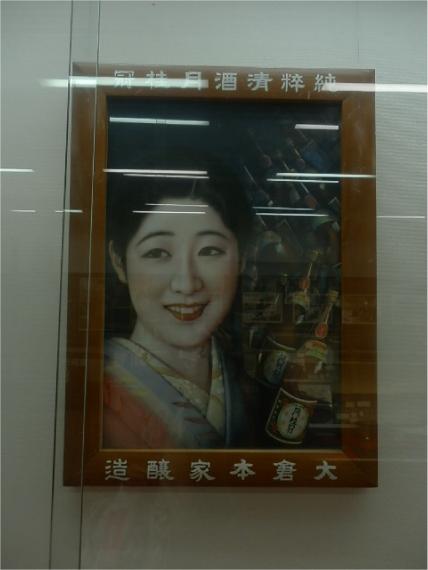 月桂冠のポスター