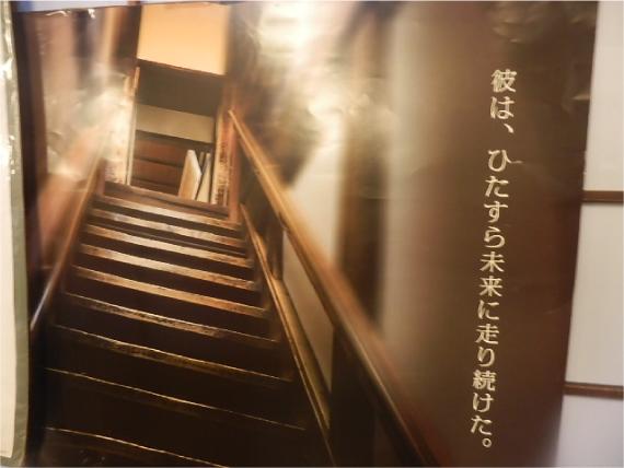 寺田屋のポスター