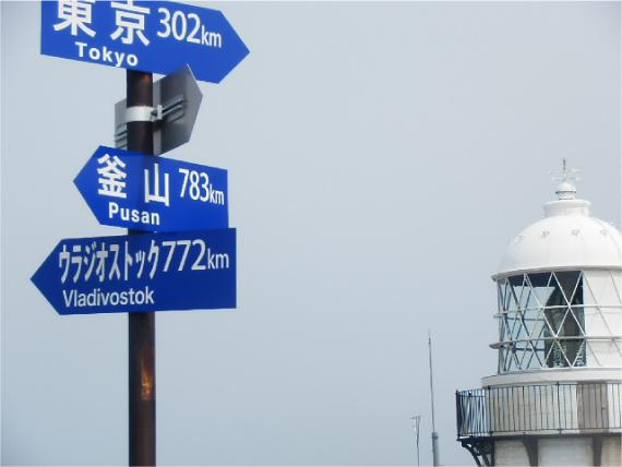 東京302キロ