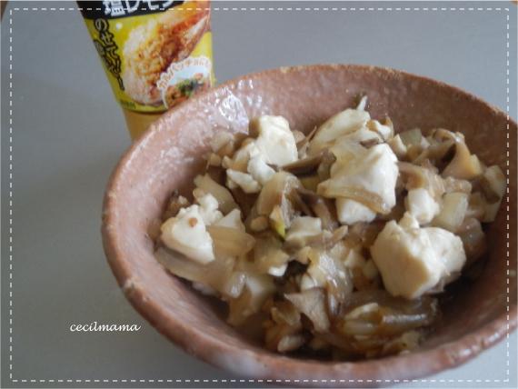 塩レモンのおぼろ豆腐_1