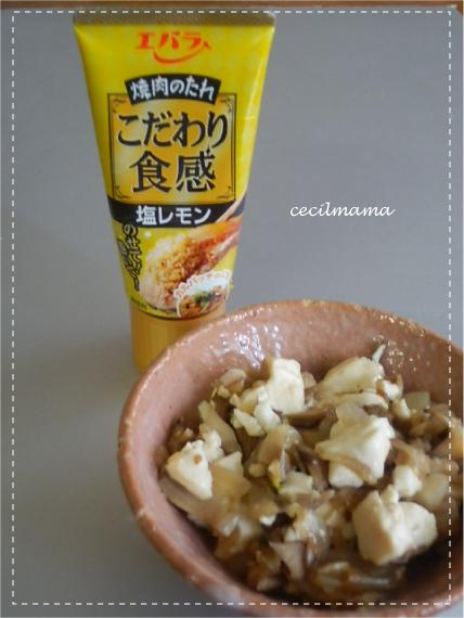 塩レモンのおぼろ豆腐_2