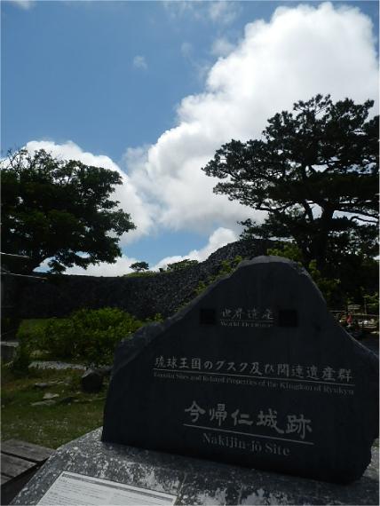 今帰仁城跡