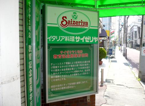 イタリア料理 サイゼリヤ1号店 教育記念館