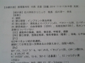 電子カルテ 札幌白石記念病院 記録中西