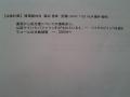 札幌白石記念病院処方記録3