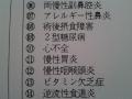 恵佑会札幌病院診断