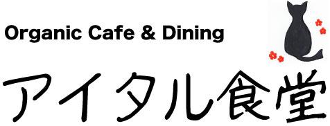 アイタル食堂ーロゴ