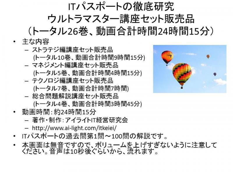 itpassultramaster-hyoushi.jpg