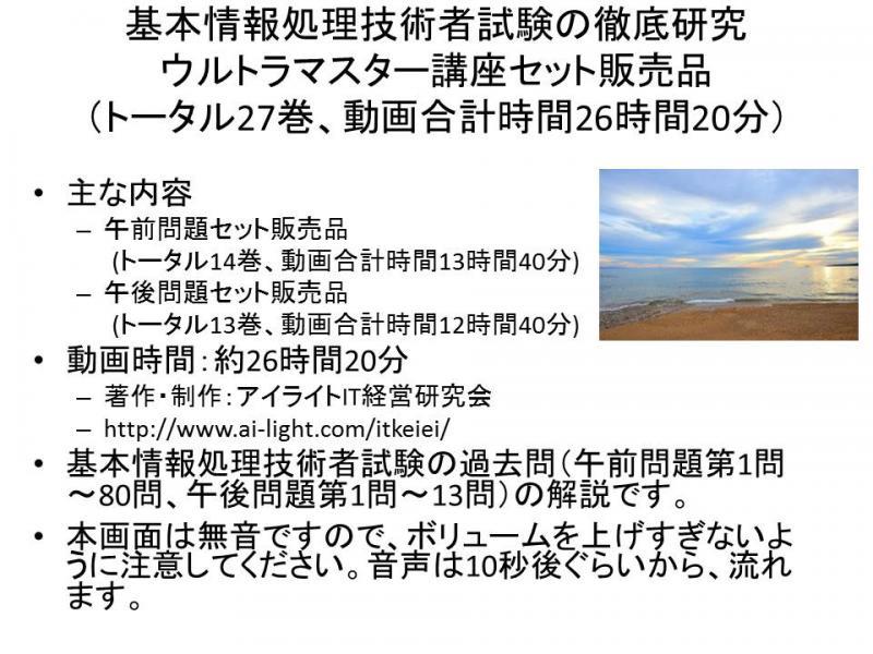kihonjyohoultramaster-hyoshi.jpg
