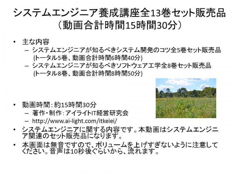 systemengineeryousei-hyoushi.jpg