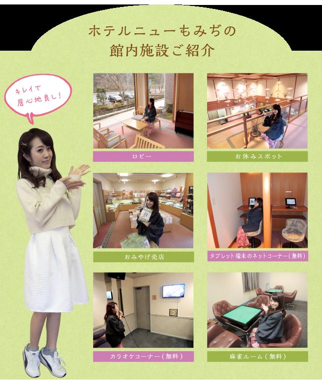 new1_shisetsu.png