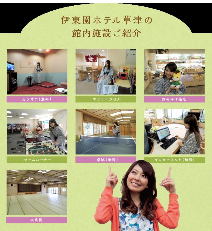 new2_shisetsu.png
