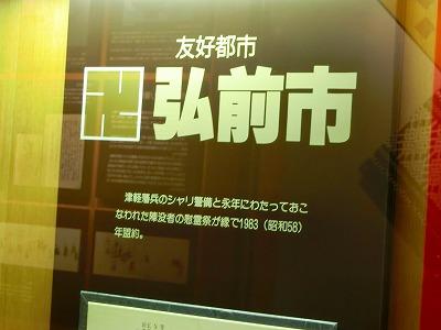 知床博物館22