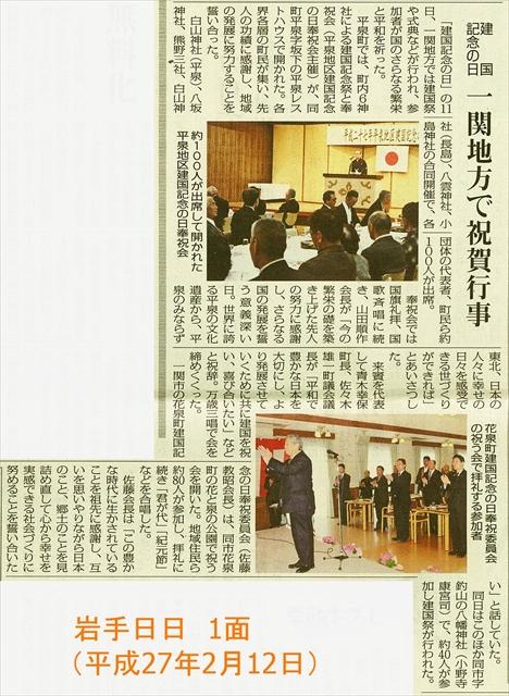 kenkoku iwanichi 270212