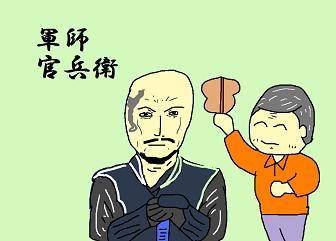 軍師官兵衛