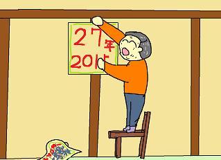 カレンダーの交換